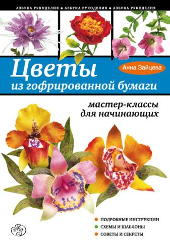 Зайцева А.А. - Цветы из гофрированной бумаги: мастер-классы для начинающих обложка книги