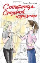 Елена Усачева - Соперница Снежной королевы' обложка книги