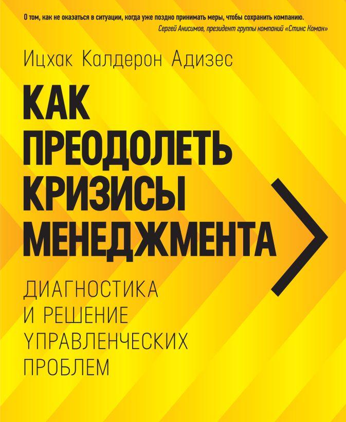 Адизес И. К. - Как преодолеть кризисы менеджмента. Диагностика и решение управленческих проблем обложка книги