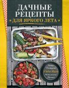 - Дачные рецепты' обложка книги