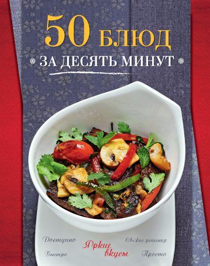 50 блюд за десять минут - фото 1