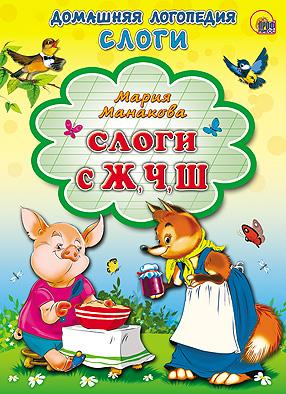 Слоги с Ж, Ч, Ш. Картонка М. Манакова