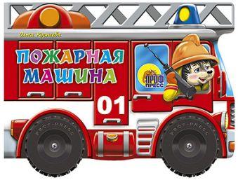 Пожарная машина. Большие колесики Корнеева
