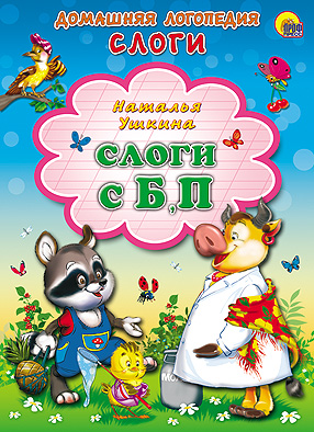 Слоги с Б, П. Картонка Н. Ушкина