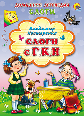 Слоги с Г, К, Н. Картонка В. Нестеренко