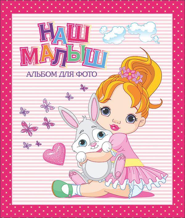 Фото - Альбом для фото. Наш малыш (розовый для девочек) веселый малыш футболка для девочки веселый малыш