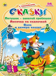 Петушок-золотой гребешок. Лисичка со скалочкой. Волк и семеро козлят. Сказки с наклейками