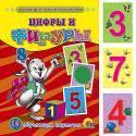 обучающие книги росмэн живые цифры Цифры и фигуры. Обучающие карточки