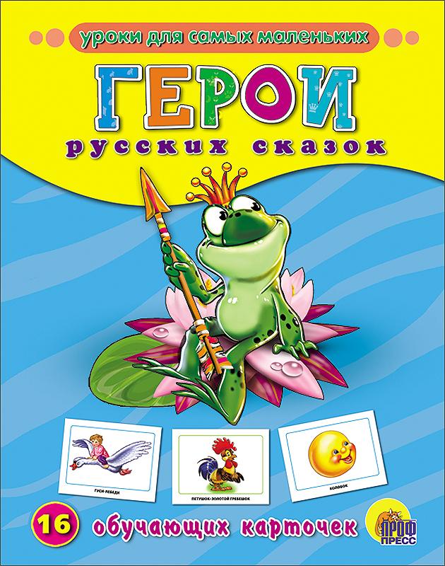 Герои русских сказок. Обучающие карточки росмэн обучающие карточки английский для малышей шишкова