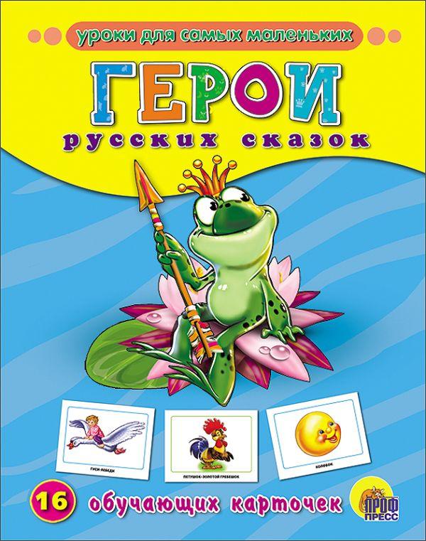 Герои русских сказок. Обучающие карточки