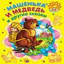 Машенька и Медведь и другие сказки. Мое солнышко