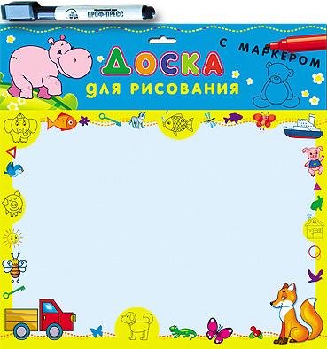 купить Доска для рисования с маркером (Бегемот) по цене 111 рублей