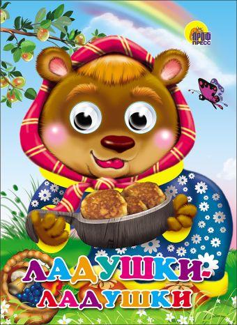 Ладушки-ладушки (медведь). Глазки