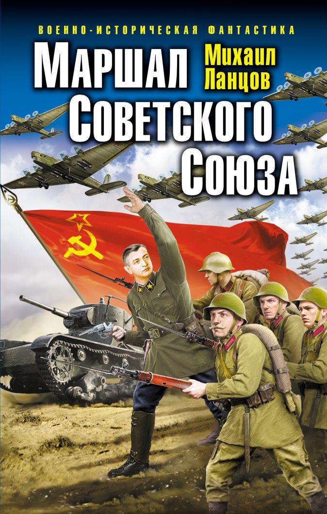 Ланцов М. - Маршал Советского Союза обложка книги