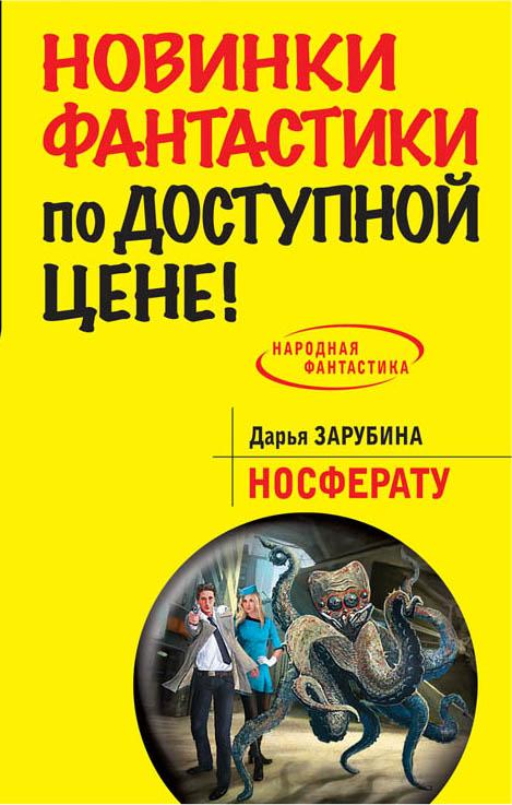 Носферату Зарубина Д.Н.