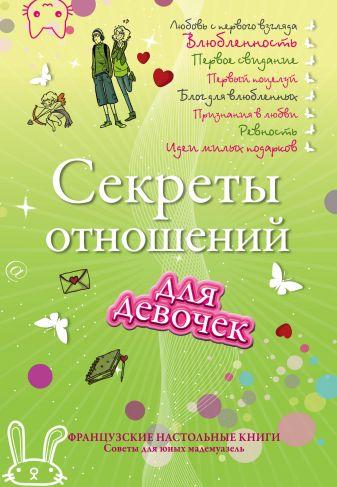 Лебедева Н.Ю. - Секреты отношений для девочек. Однажды твой принц придет! обложка книги