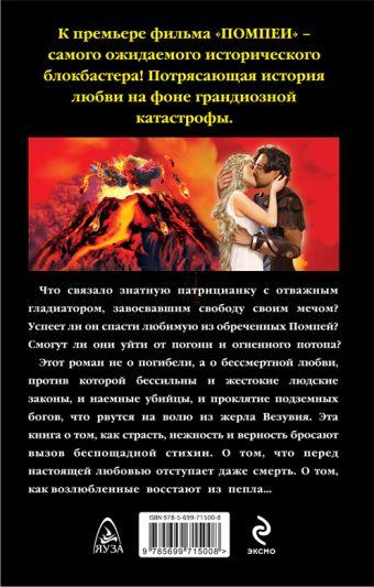 Помпеи. Любовь восстанет из пепла Павлищева Н.П.