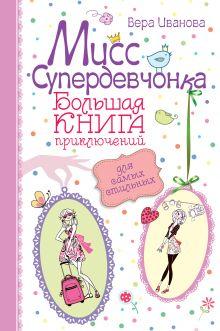 Мисс Супердевчонка. Большая книга приключений для самых стильных
