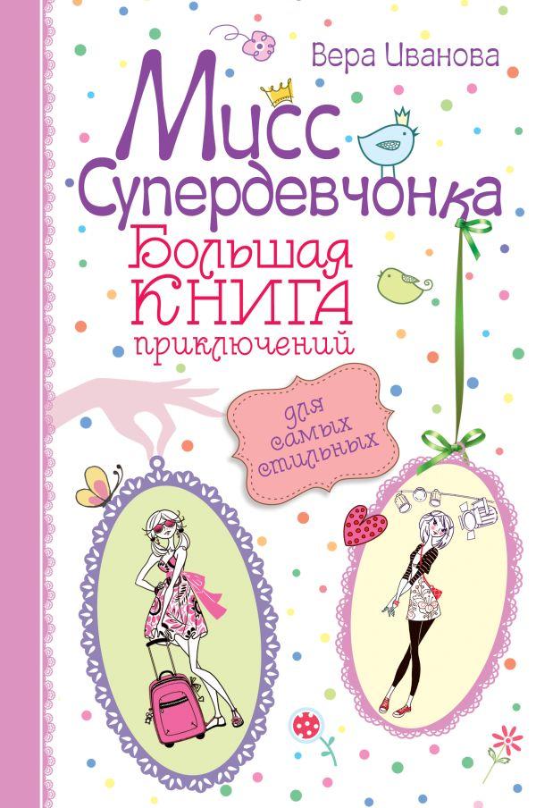 Мисс Супердевчонка. Большая книга приключений для самых стильных Иванова В.