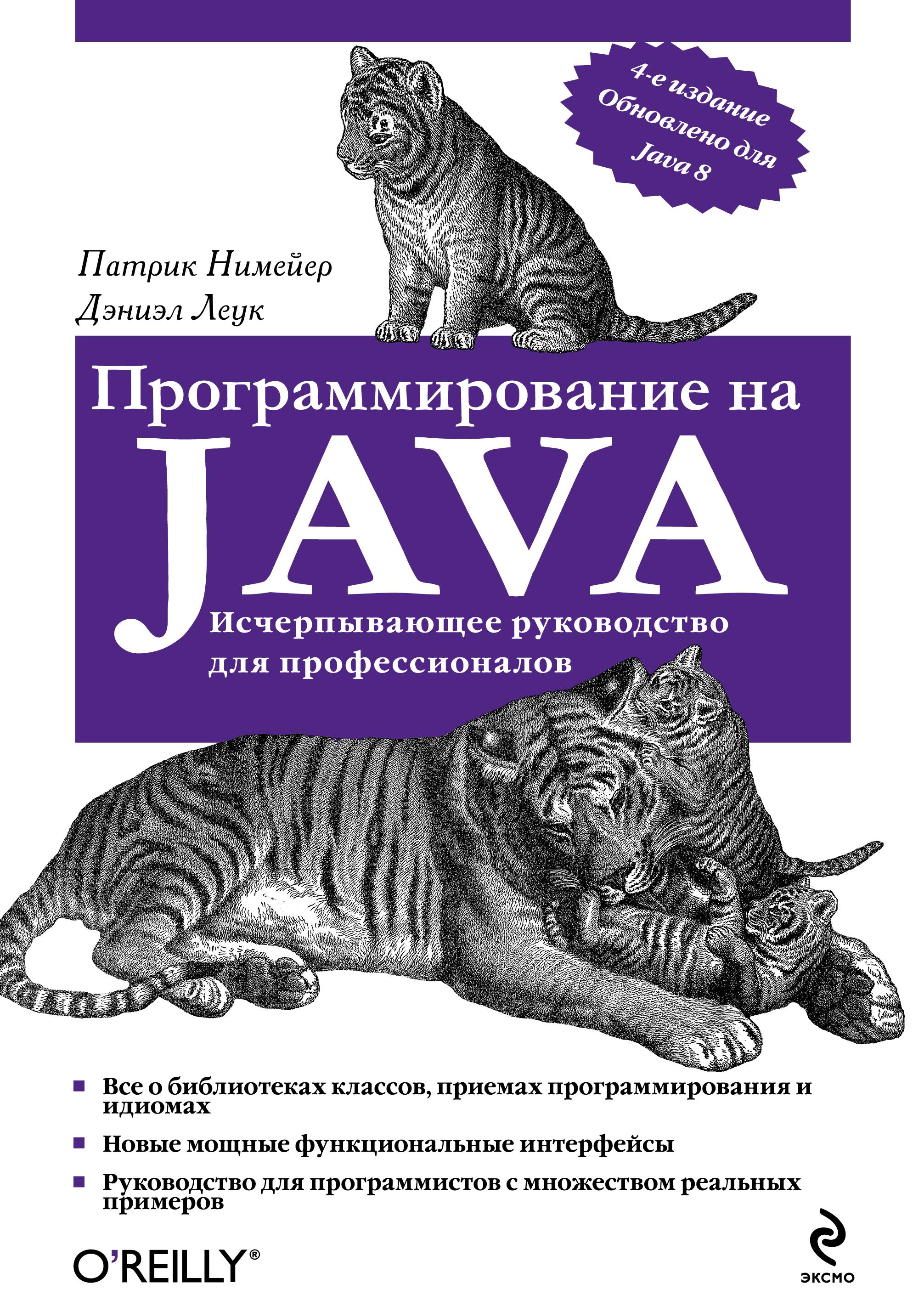 Патрик Нимейер, Дэниэл Леук Программирование на Java шилдт герберт java 8 руководство для начинающих 6 е изд