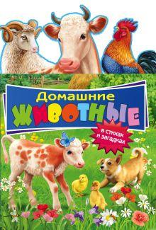 Домашние животные: в стихах и загадках