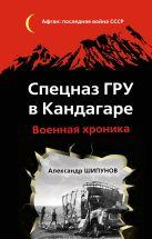 Шипунов А.В. - Спецназ ГРУ в Кандагаре. Военная хроника' обложка книги