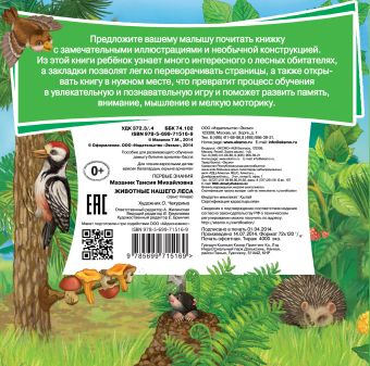 Животные нашего леса: в стихах и загадках Мазаник Т.