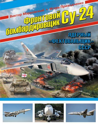 Фронтовой бомбардировщик Су-24. Ядерный «Фехтовальщик» СССР - фото 1