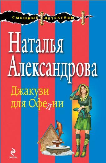 Джакузи для Офелии Александрова Н.Н.