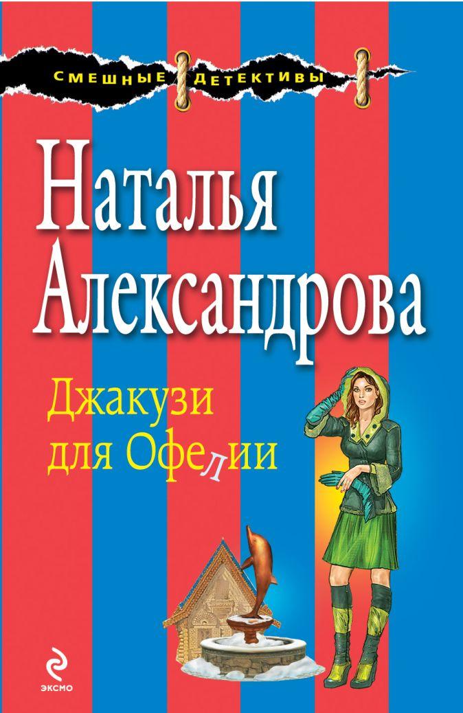 Александрова Н.Н. - Джакузи для Офелии обложка книги
