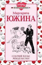 Южина М.Э. - Собачий вальс Мендельсона' обложка книги