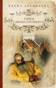 Гарем Ивана Грозного