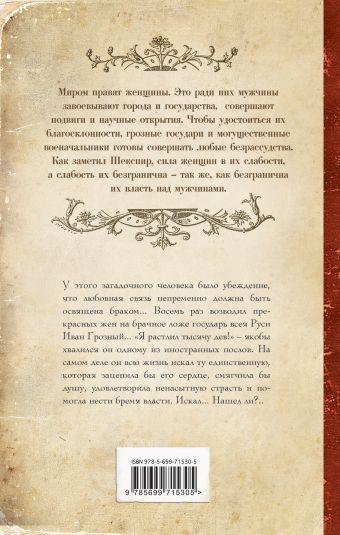 Гарем Ивана Грозного Арсеньева Е.А.