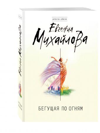 Бегущая по огням Евгения Михайлова