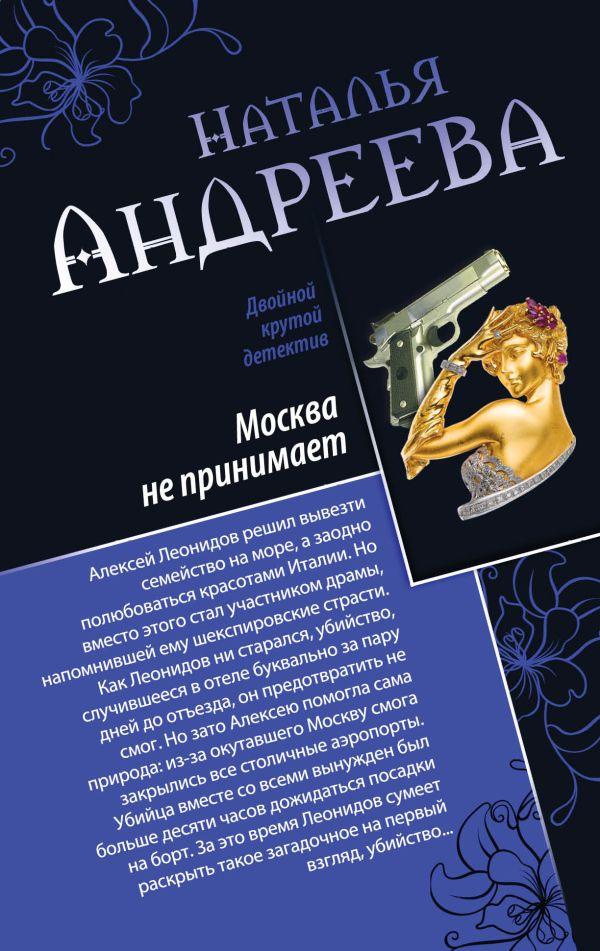 Москва не принимает. Альфа-женщина Андреева Н.В.