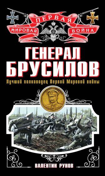 Валентин Рунов - Генерал Брусилов. Лучший полководец Первой мировой войны обложка книги