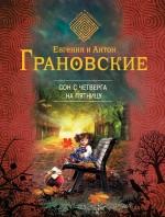 Сон с четверга на пятницу Евгения и Антон Грановские