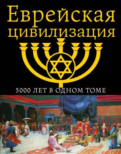 Еврейская цивилизация. 5000 лет в одном томе - фото 1