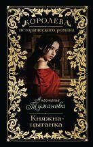 Туманова А. - Княжна-цыганка' обложка книги