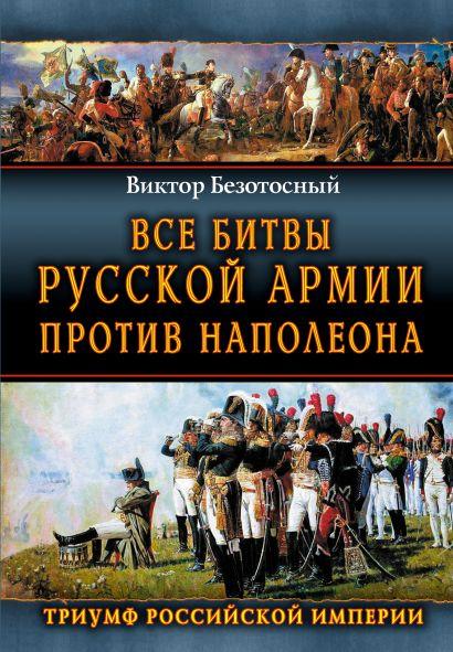 Все битвы русской армии против Наполеона. Триумф Российской Империи - фото 1