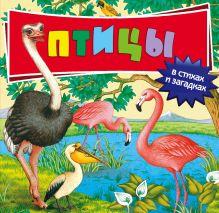 Птицы: в стихах и загадках