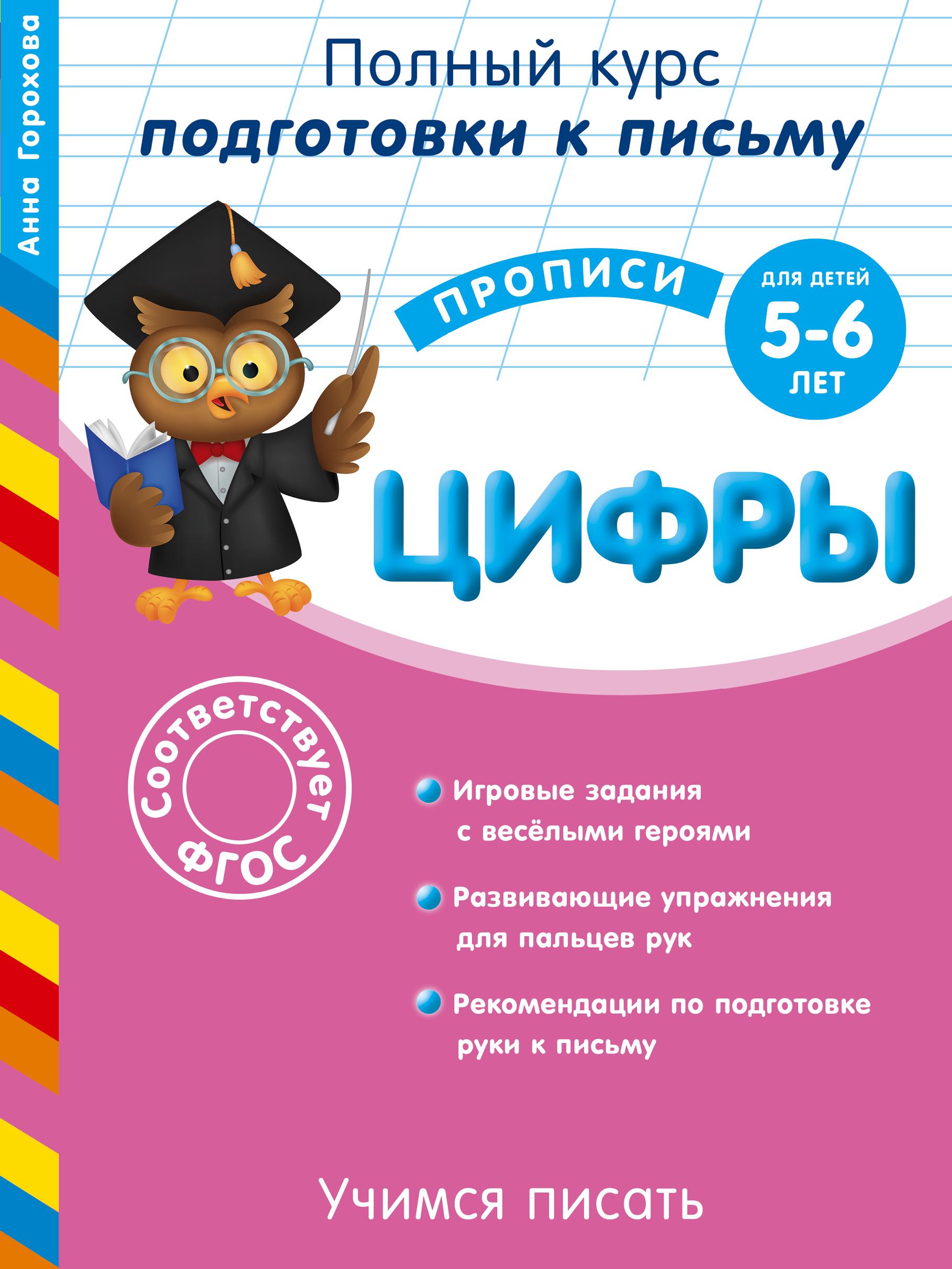 Анна Горохова Учимся писать. Цифры: для детей 5-6 лет анна горохова учимся писать буквы для детей 5 6 лет