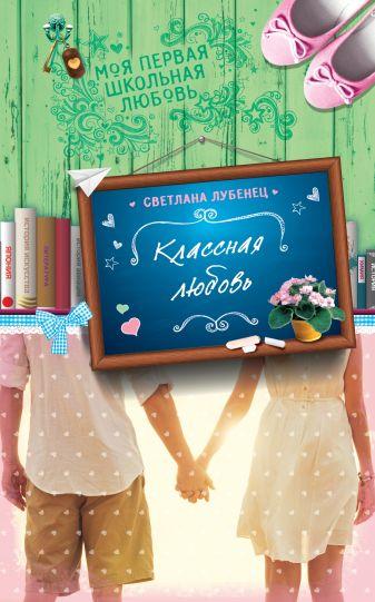 Лубенец С. - Классная любовь обложка книги