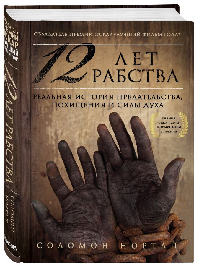 Соломон Нортап - 12 лет рабства. Реальная история предательства, похищения и силы духа обложка книги