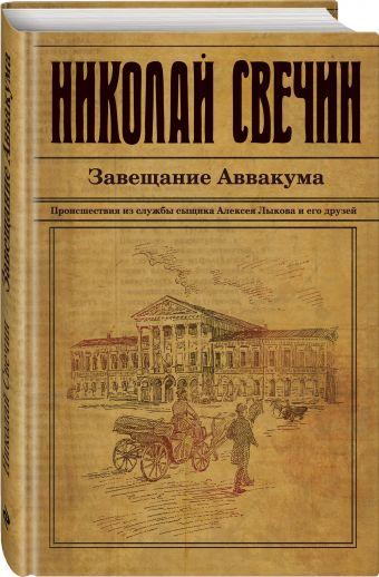 Завещание Аввакума Свечин Н.