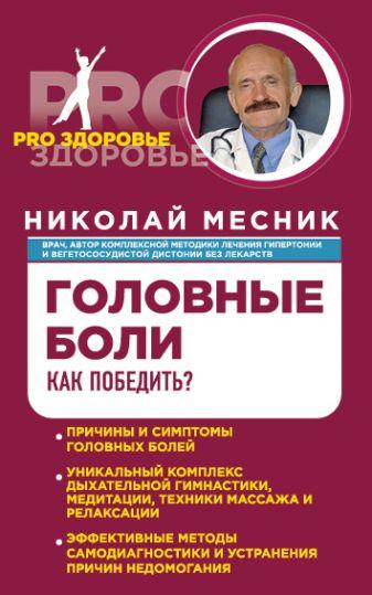 Николай Месник - Головные боли. Как победить? обложка книги