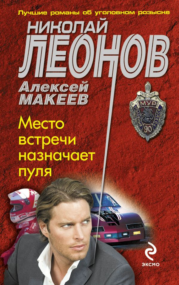 Место встречи назначает пуля Леонов Н.И., Макеев А.В.