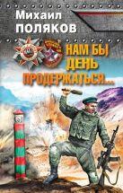 Поляков М.С. - Нам бы день продержаться…' обложка книги