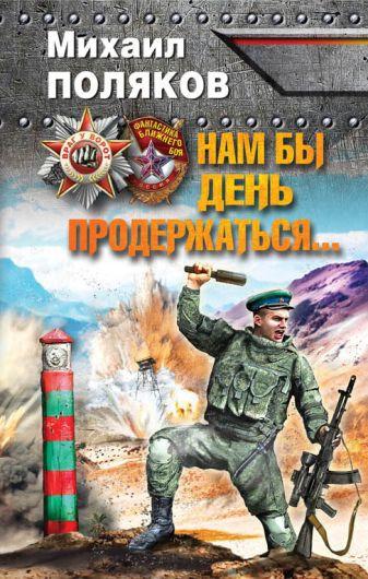 Поляков М.С. - Нам бы день продержаться… обложка книги