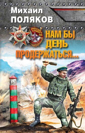 Нам бы день продержаться… Поляков М.С.